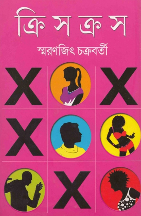 Criss Cross by Smaranjit Chakraborty - Bangla Romantic Novel