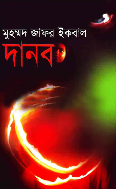 Danob by Muhammed Zafar Iqbal